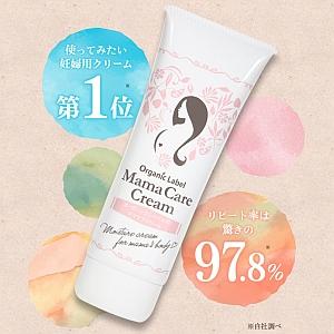 ママケアクリーム,妊娠線予防クリーム